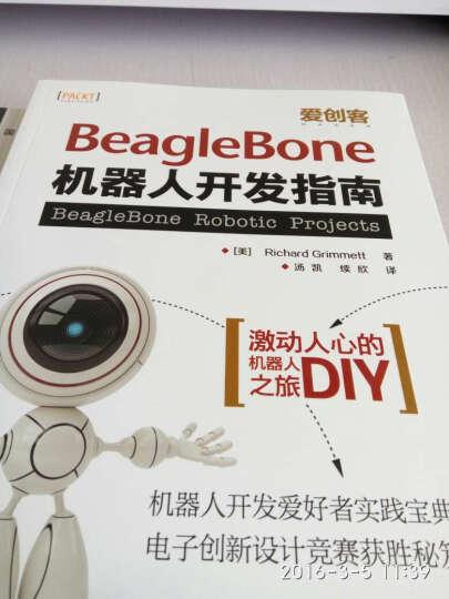 BeagleBone 机器人开发指南 晒单图
