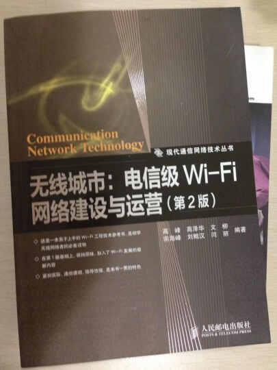 现代通信网络技术丛书·无线城市:电信级Wi-Fi网络建设与运营(第2版) 晒单图