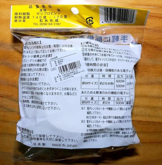 K-UNING 日本进口 微波炉心型煎蛋器无油蒸蛋器心型模具厨房小工具 晒单图