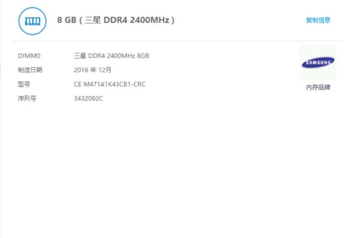 inficloud 三星内存条系列 笔记本 DDR3 1333 2G 晒单图