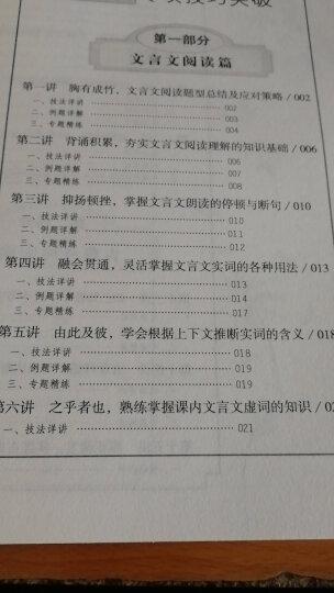 中考文言文阅读答题技巧详讲精练 晒单图
