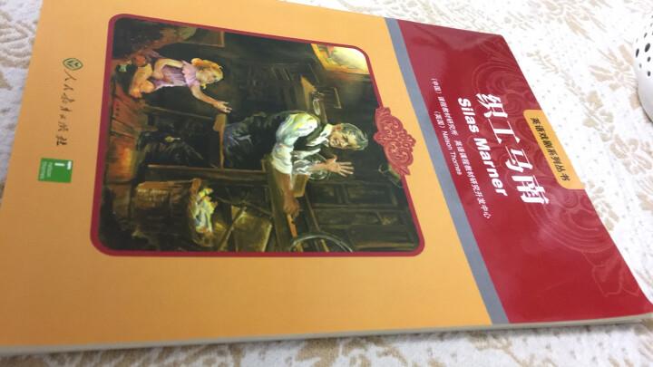 英语戏剧丛书:织工马南 晒单图