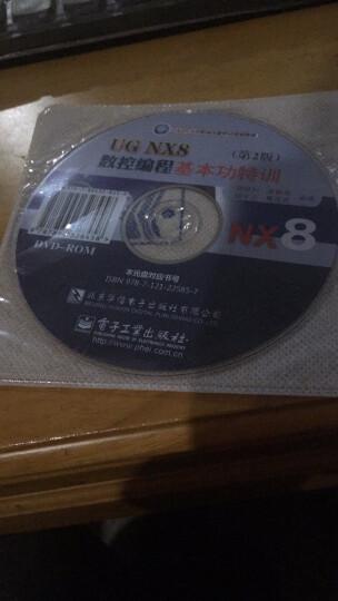 UG NX8数控编程基本功特训(第2版 含DVD光盘1张) 晒单图
