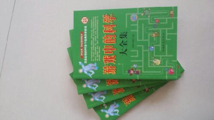 游戏中的科学大全集(套装共4册) 晒单图