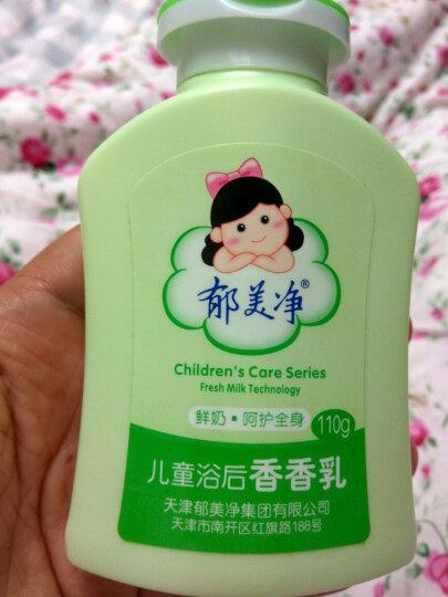 【郁美净专卖店】郁美净儿童浴后香香乳110g 婴儿宝宝浴后乳液 温和滋润 晒单图