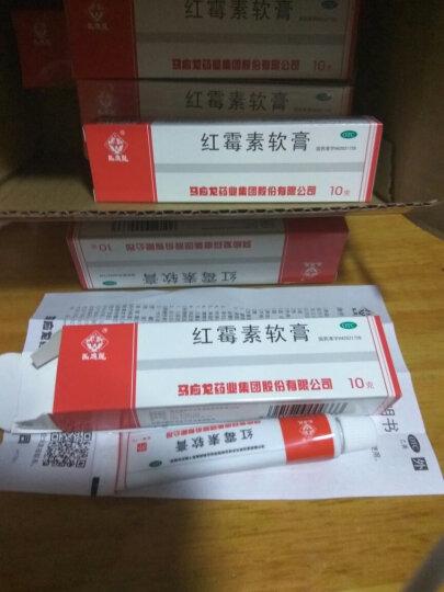 马应龙 红霉素软膏10g 脓疱疮 祛痘 皮肤病 痤疮 烧伤 药品 五盒装 晒单图