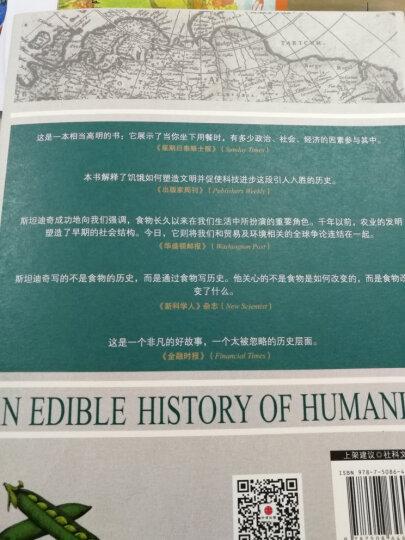 舌尖上的历史:食物、世界大事件与人类文明的发展 晒单图
