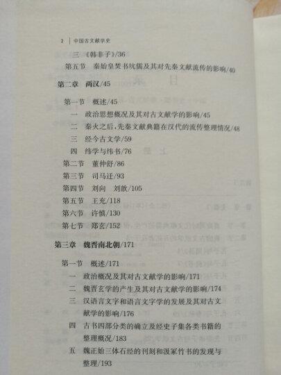 中国古文献学史(修订本 套装上下册)  晒单图