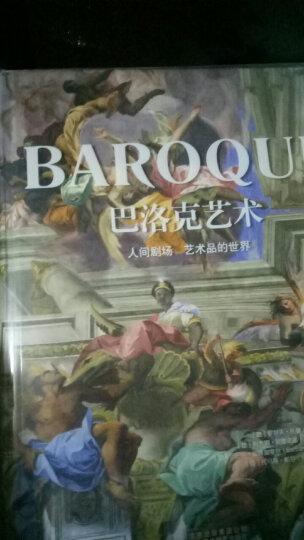 神圣艺术+哥特艺术+巴洛克艺术+卢浮宫 4本/套艺术珍藏系列书 超大开本 艺术无价 晒单图