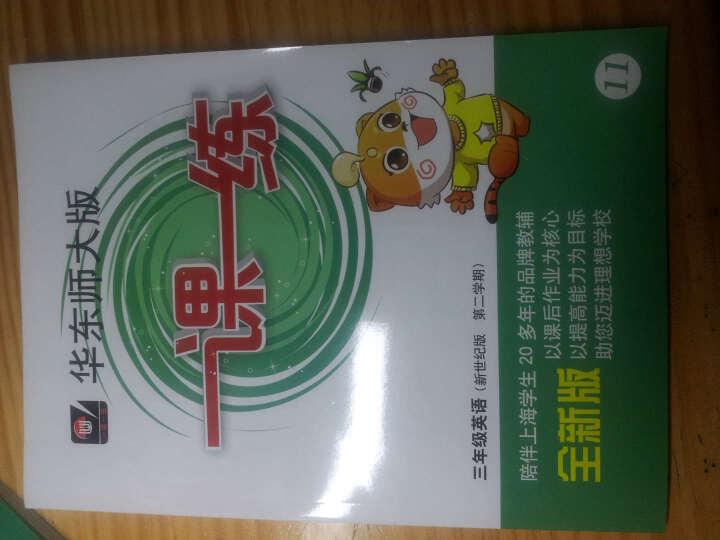 一课一练:3年级英语(新世纪版,第2学期)(华东师大版)(全新版)(附MP3光盘1张) 晒单图