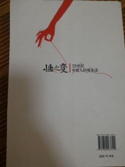 性之变(21世纪中国人的性生活) 晒单图
