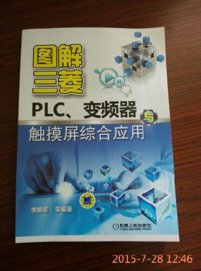 图解三菱PLC.变频器与触摸屏综合应用 李响初等 科技 书籍 晒单图
