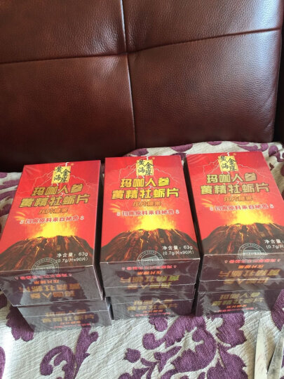 买2送2黄金海岸 玛咖人参黄精牡蛎片 玛卡 秘鲁进口男性黑玛咖精片 六大原料 90粒 晒单图