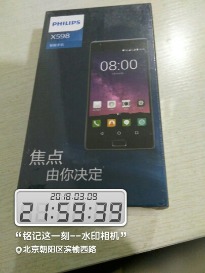 飞利浦(PHILIPS) X598 4G+64G 全网通4G 商务智能手机 双卡双待 曜石黑 全网通(4G+64G) 晒单图