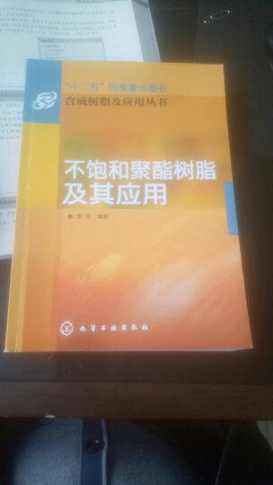 合成树脂及应用丛书:不饱和聚酯树脂及其应用 晒单图