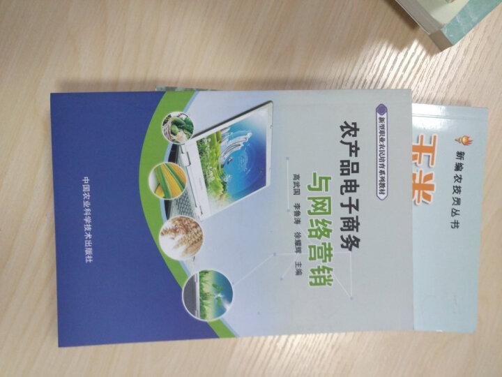 农产品电子商务与网络营销 晒单图