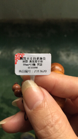 沐恩 黄花梨手串20mm*12颗虎斑纹理色泽统一SC25330 晒单图