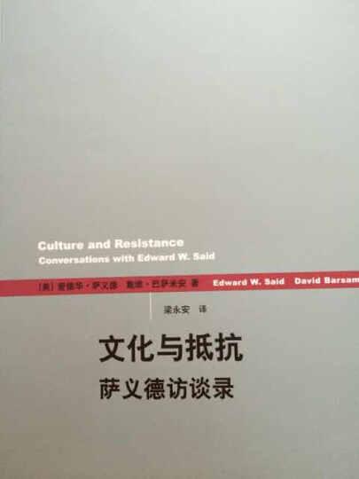 文化与抵抗:萨义德访谈录 晒单图