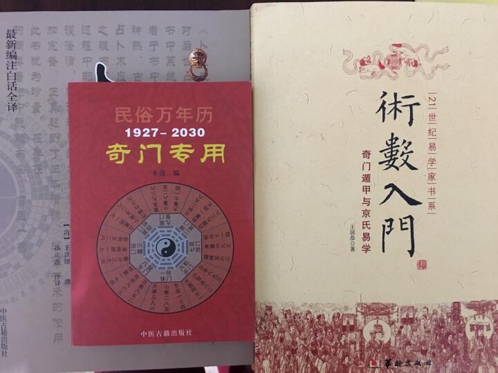 民俗万年历(1927-2030)(奇门专用) 晒单图