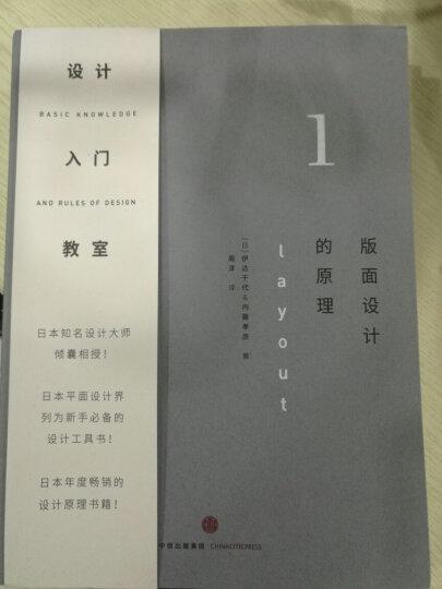 设计入门教室1 2 3( 全3册) 版面设计的原理 色彩设计的原理 文字设计的原 晒单图