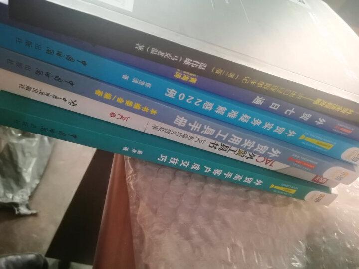 外贸业务操作实务六部曲教程书籍 JAC外贸工具书+全流程攻略+外贸高手客户成交技巧6本书 晒单图