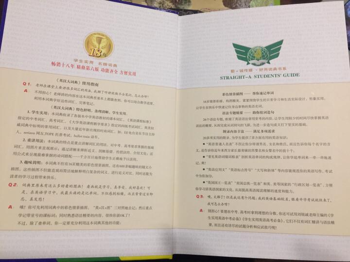 学生实用现代汉语词典(第4版) 晒单图