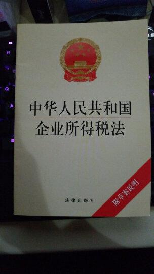 中华人民共和国企业所得税法 本社编 法律 书籍 晒单图