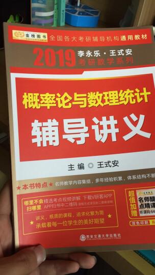 金榜图书2018李永乐·王式安考研数学历年真题权威解析 数学一 晒单图