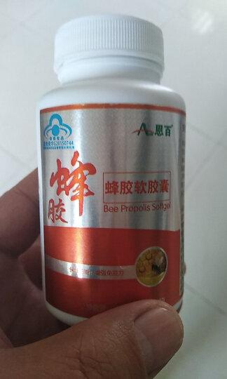 恩百 蜂胶软胶囊100粒*5瓶 增强免疫力中老年人保健品 晒单图