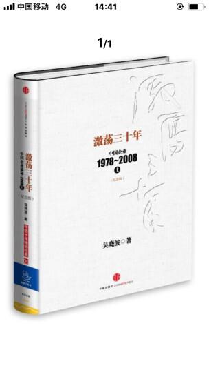 激荡三十年:中国企业1978-2008(上)(纪念版) 晒单图