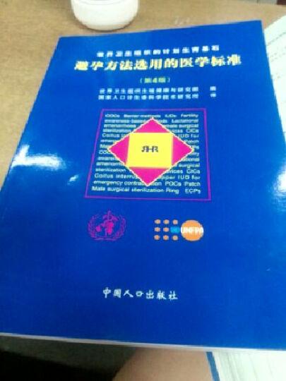 避孕方法选用的医学标准(第4版) 晒单图