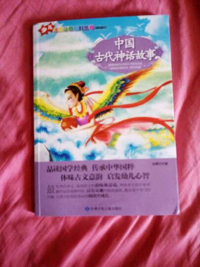 少儿注音读物系列丛书:中国古代神话故事 晒单图