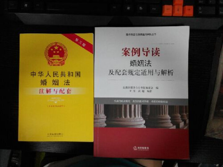 案例导读与法律适用解析丛书·案例导读:婚姻法及配套规定适用与解析 晒单图