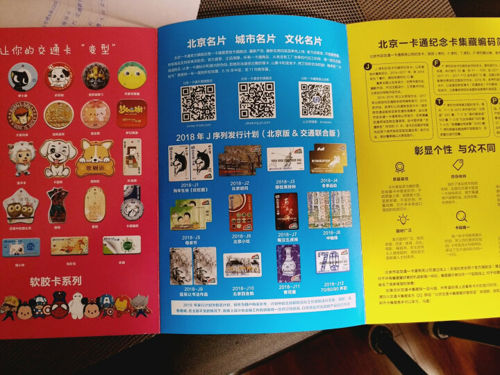 北京市政交通一卡通标准卡 终结者 收藏卡 电影海报卡 三张一套 晒单图
