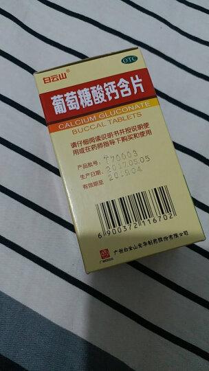 白云山 葡萄糖酸钙含片[钙糖片]100片 防治钙缺乏症 骨质疏松 手足抽搐症等 钙片 100片/盒 晒单图