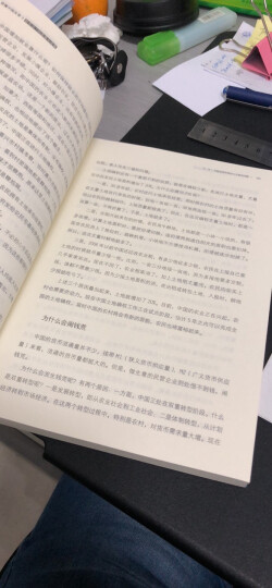 读懂中国改革2:寻找改革突破口 晒单图
