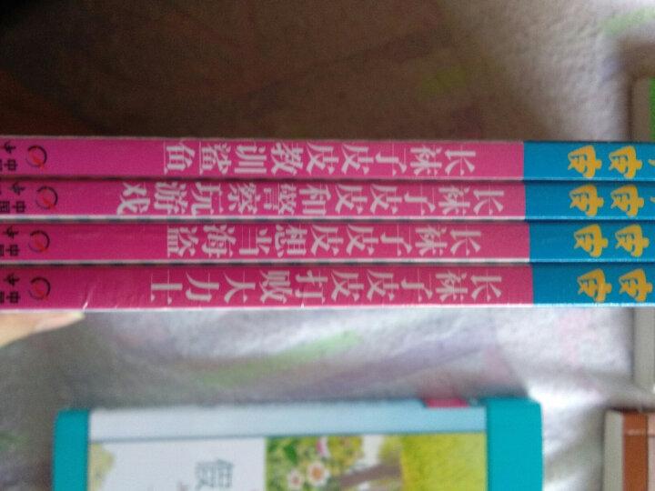世界儿童文学大师林格伦作品精选:长袜子皮皮系列(注音美绘版 套装共4册) 晒单图