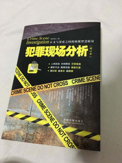 犯罪现场分析(增订本) 晒单图