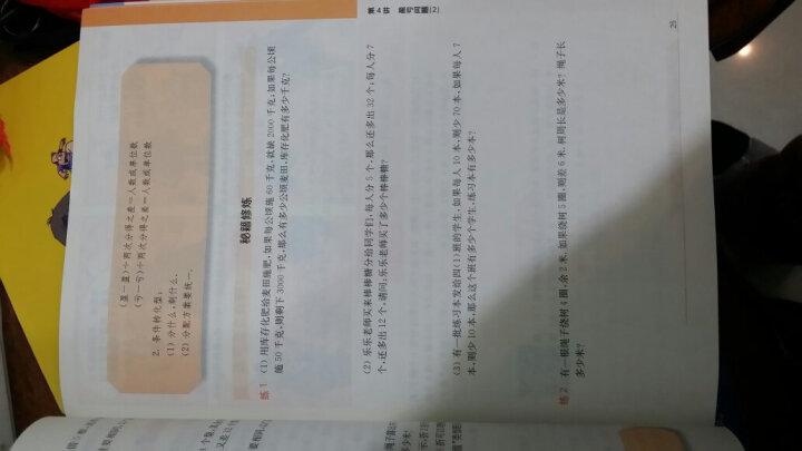 小学数学应用题秘籍:四年级 晒单图