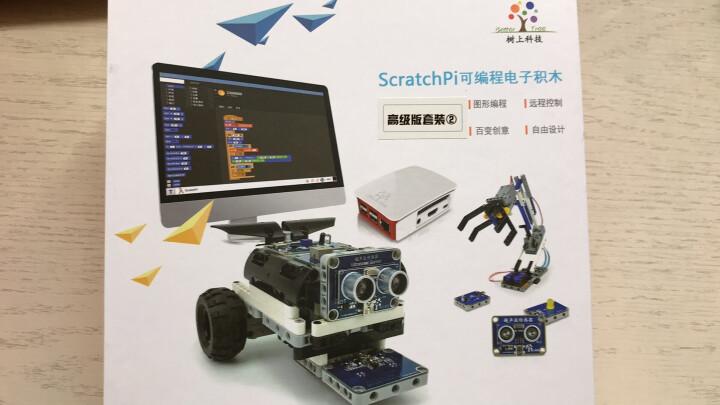3C-GO 树上科技Cubic3.0 酷比克可编程积木 Steam教育 arduino机器人 高级版 晒单图