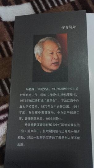 庭院深深钓鱼台:我给江青当秘书 晒单图