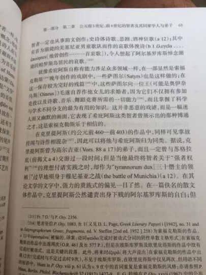 古典学术史(上卷):自肇端诸源至希腊化时代末 晒单图