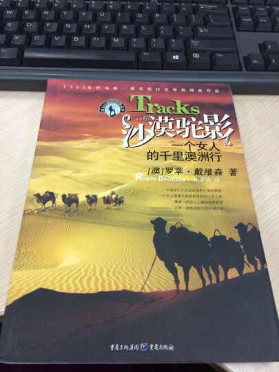 沙漠驼影:一个女子的千里澳洲行 晒单图