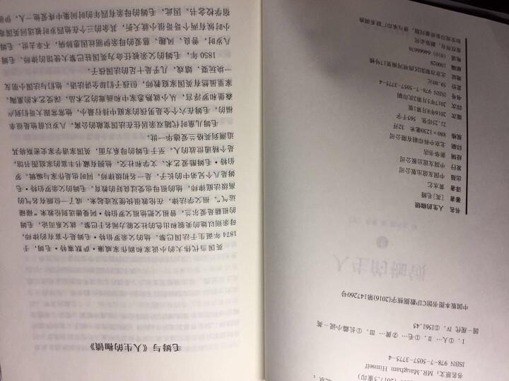 西藏书:十年藏行笔记(精装) 晒单图