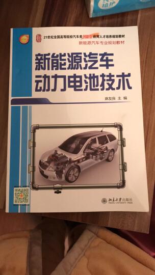 新能源汽车动力电池技术 晒单图