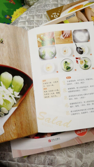 99道美味 好吃忘不了的美味沙拉 瑞雅 营养减肥瘦身沙拉制作 快手沙拉菜谱书 美味沙拉酱制 晒单图