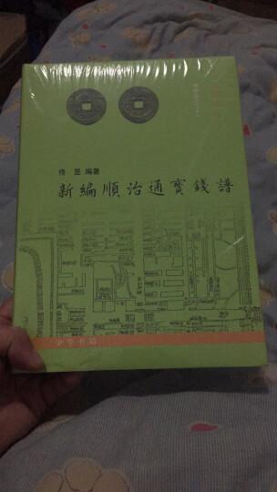 中国钱币丛书甲种本:新编顺治通宝钱谱 晒单图