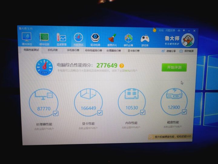 武极 新i7 8700K/GTX1060-6G/Z370水冷游戏台式吃鸡电脑主机DIY组装机 晒单图