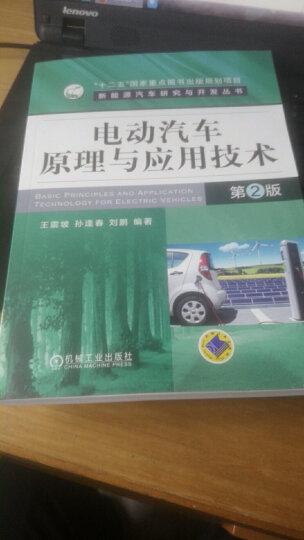 包邮 电动汽车原理与应用技术 第2版 新能源汽车结构构造工作原理教程书籍 晒单图