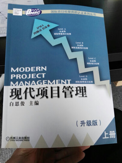 正版包邮 现代项目管理(升级版)(套装全2册) 晒单图